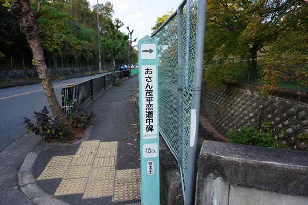 おさん茂平恋道中への標識