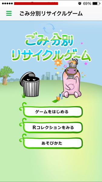 茨ごみアプリのゲーム画面