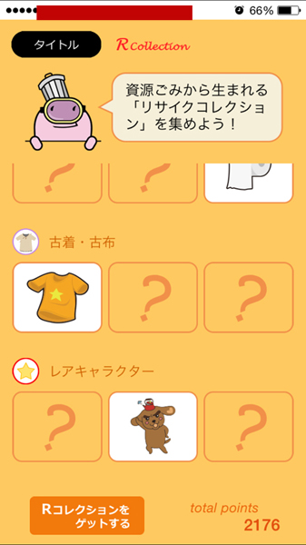 茨ごみアプリでコレクションする画面