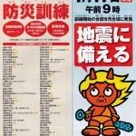 茨木市防災訓練のチラシ