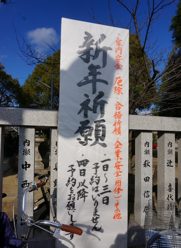 2016年初詣、茨木神社と佐奈部神...