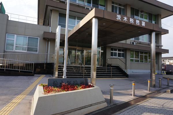 茨木税務署横外観