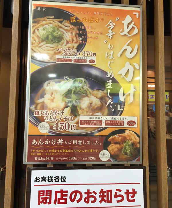 JR茨木の麺家のあんかけうどん案内