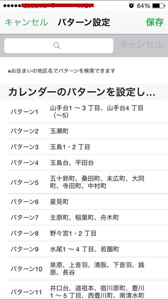 茨ごみアプリで地域設定