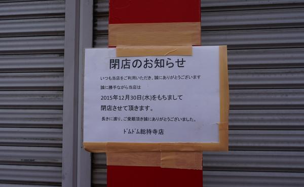 総持寺のドムドム閉店の案内