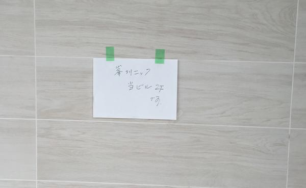 1月4日JR茨木長久ビルの峯クリニック案内