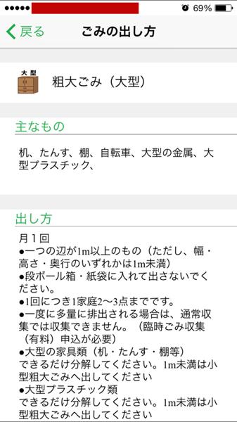 茨ごみアプリのお役立ち詳細説明
