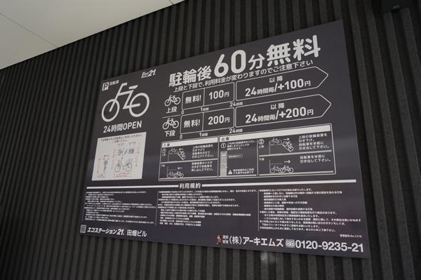 JR茨木田畑ビル駐輪場の料金