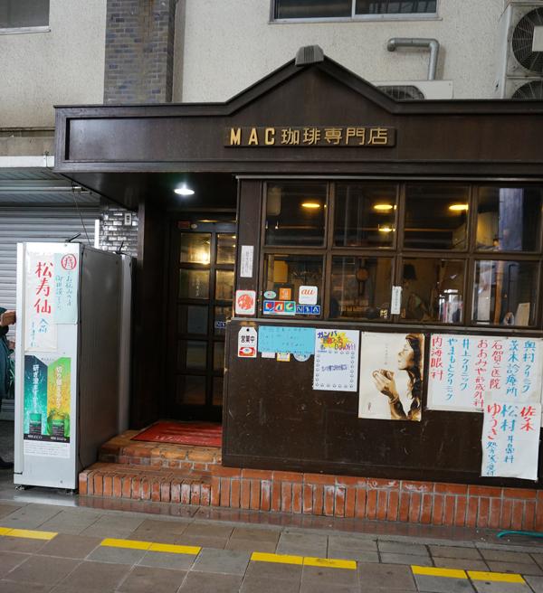 MAC珈琲が元日からオープン