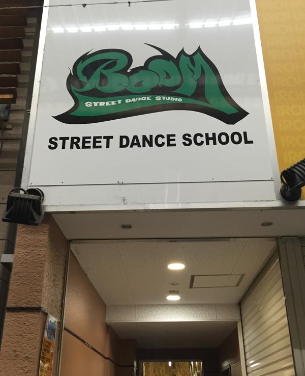 ダンススタジオBOOM入り口