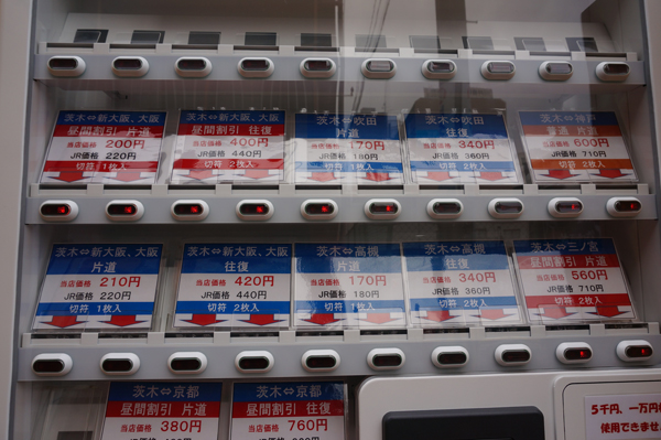 JR格安切符で売られている切符