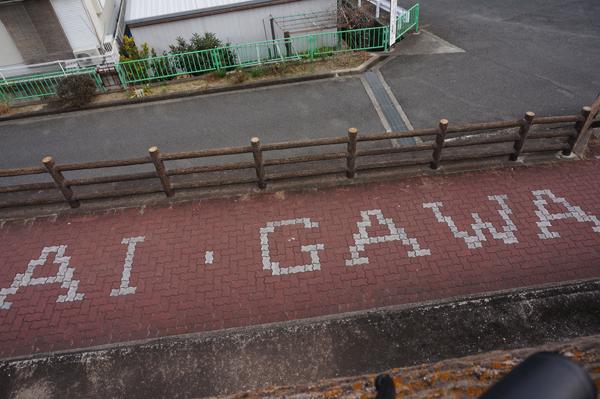 東雲中そばのAIGAWA文字