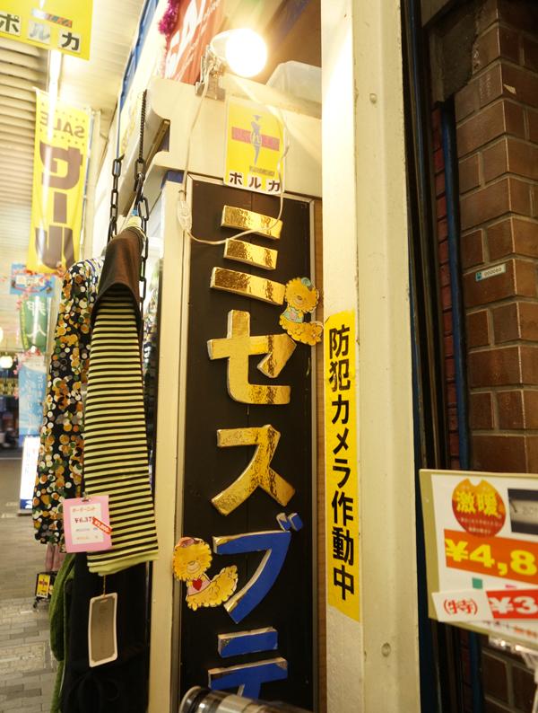 ポルカ横・心斉橋商店街