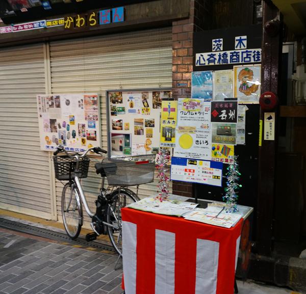 心斉橋商店街の掲示コーナー