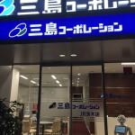 三島コーポレーション入り口2