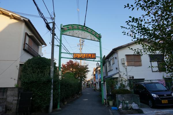 20141107ちろりん村アーチ