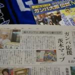 2月12日新聞にガンバマップ