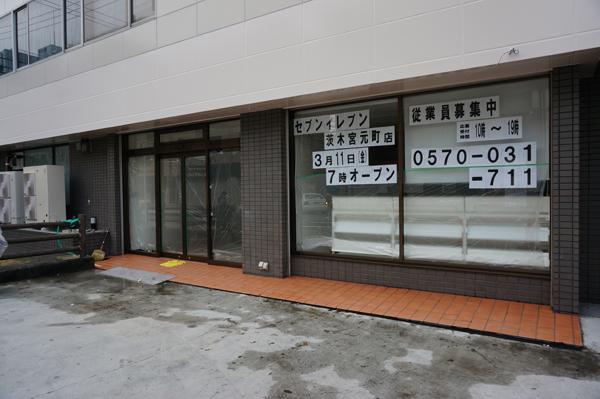 宮元町セブンイレブンオープン予定