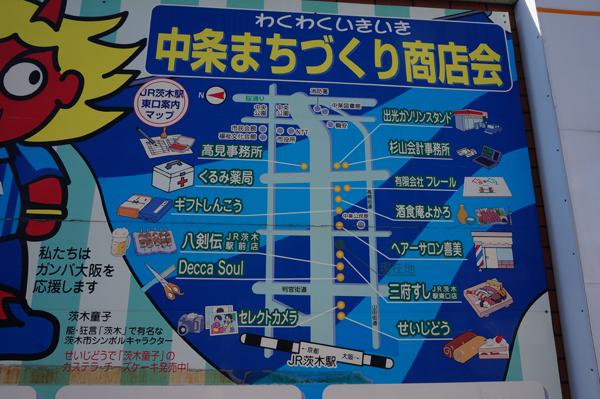 三府寿司の中条まちづくり商店会マップの上部分