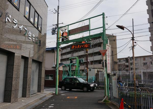 総持寺中央商店街入り口