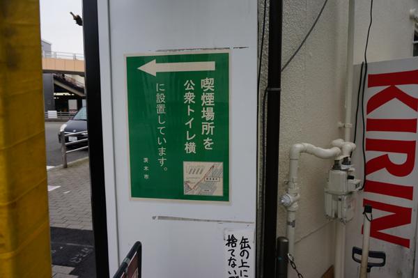 JR茨木喫煙場所の移動のお知らせ