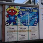 三府寿司の中条まちづくり商店会マップ