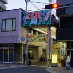 心斉橋商店街南側の新しい看板