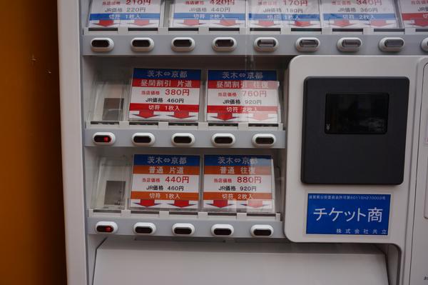 JR格安切符京都行き