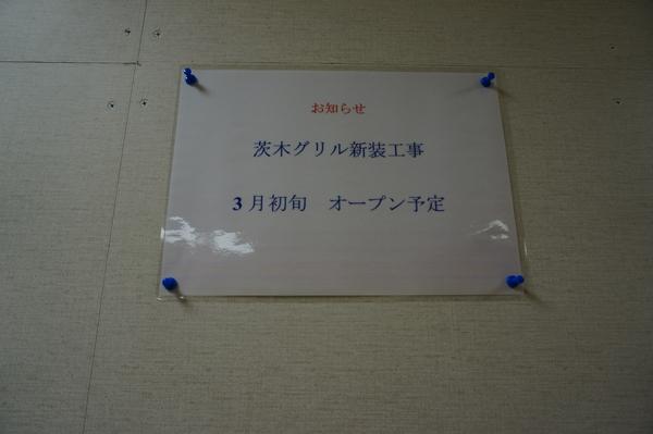 0222茨木グリルお知らせ