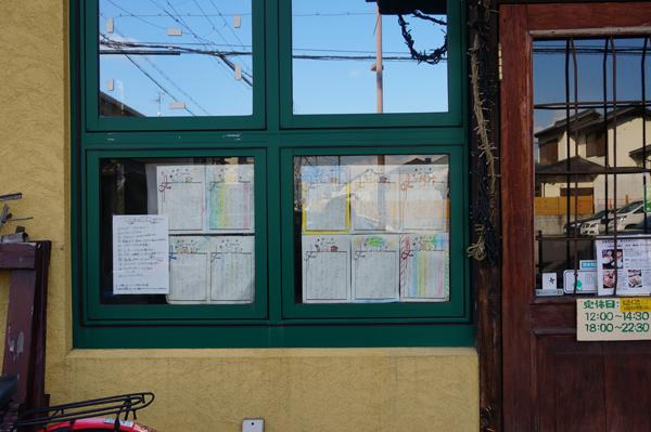 ムバラケの窓