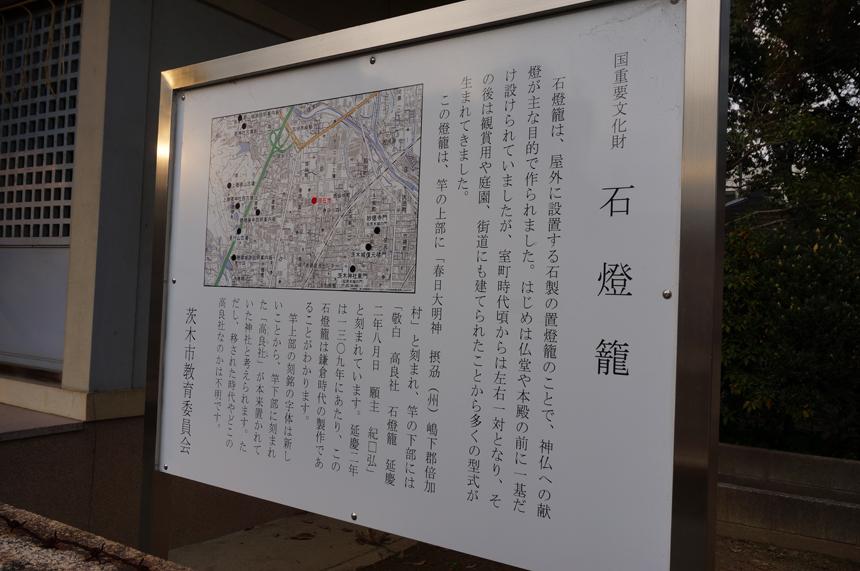 26春日神社石燈籠の案内板