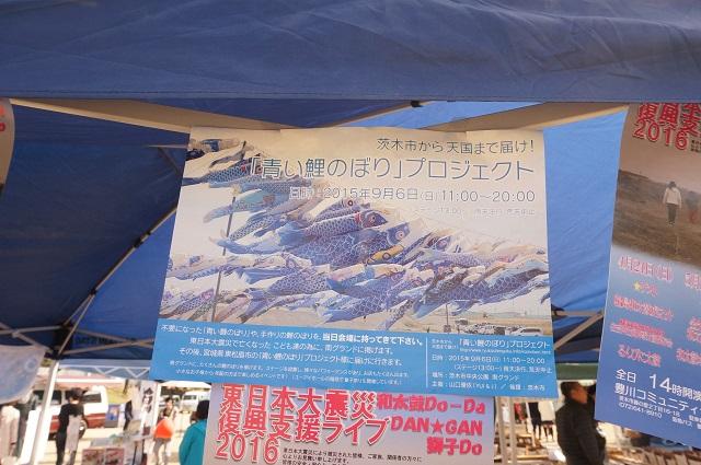 ハルびらきで復興支援ブース・青い鯉のぼりのチラシ