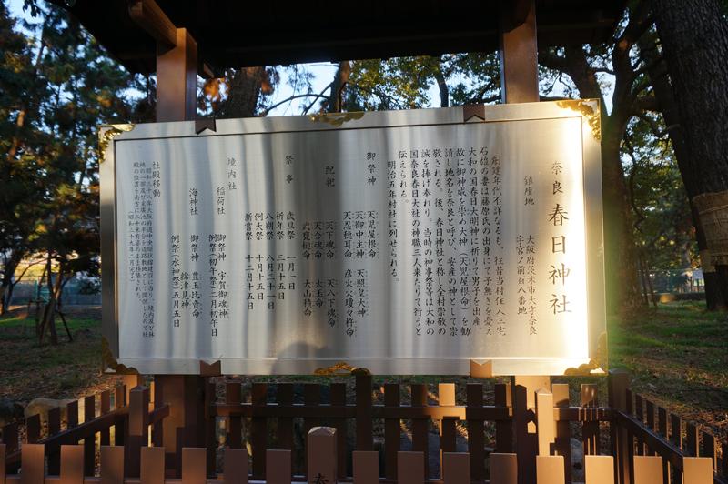 11春日神社の案内