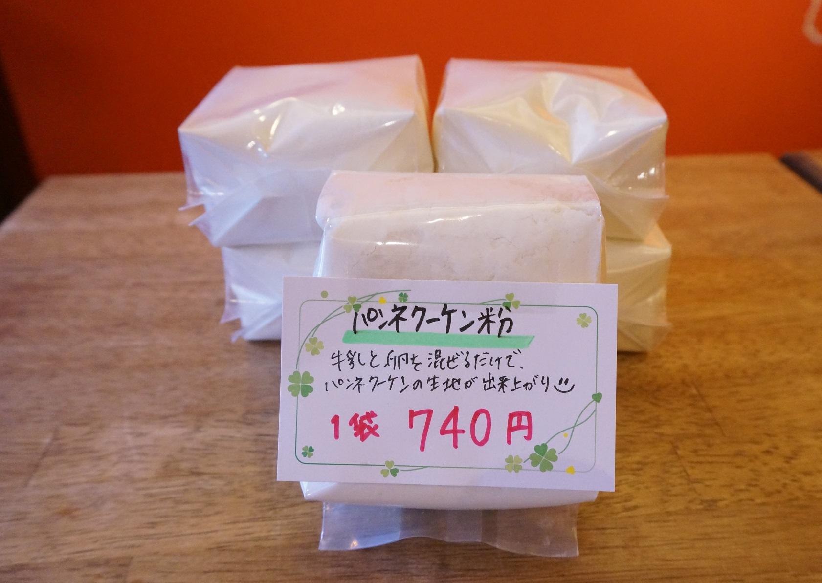 カフェレカのパンネクーケン粉