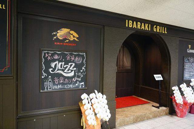 茨木グリル入口