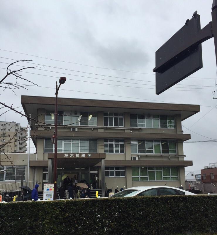 2016年3月14日茨木税務署