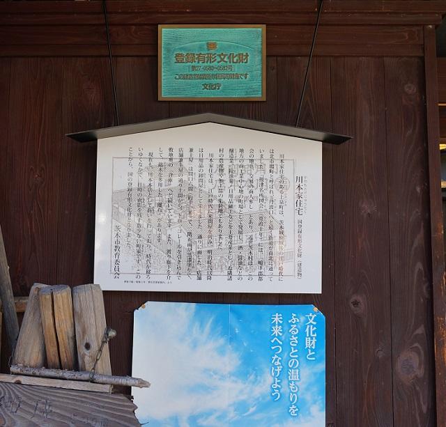 川本本店登録有形文化財