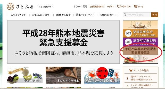 さとふるトップ熊本地震寄付