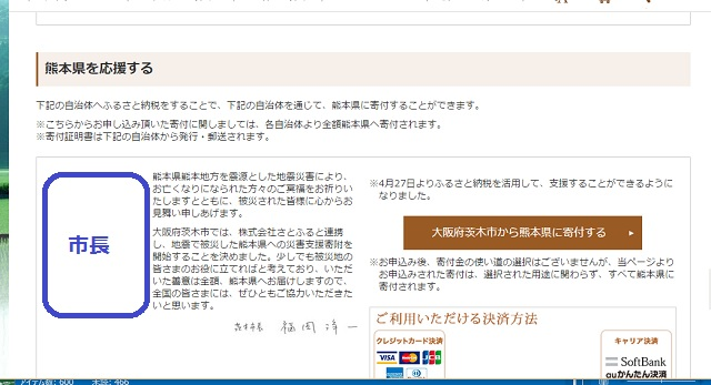 茨木市のふるさと納税寄付のページ