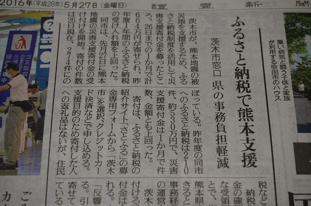 茨木市ふるさと納税の記事