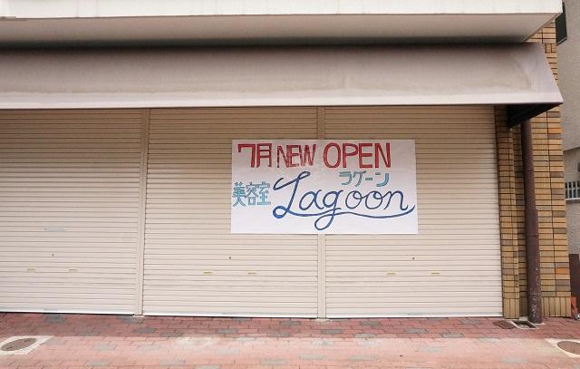 美容室Lagoonオープン予定
