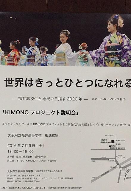 1team茨木KIMONOプロジェクト