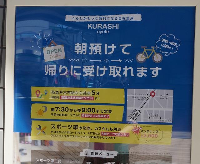 kurashiサイクル朝修理に出せる