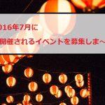 7月茨木イベントPR募集