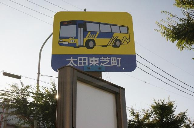 太田東芝町バス停標識