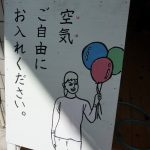 kurashiサイクル空気ご自由にの看板