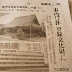 茨木別院登録文化財
