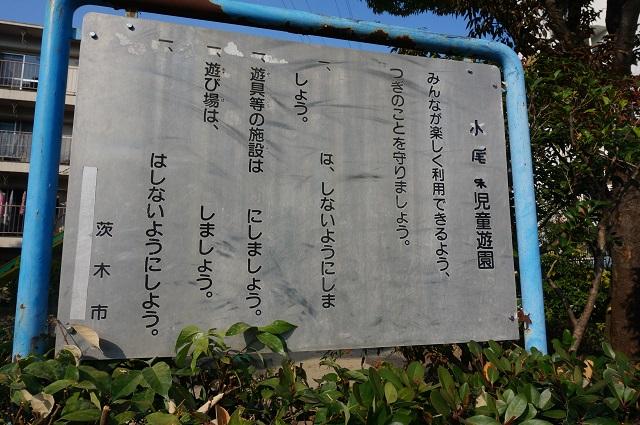 20151020水尾東遊園