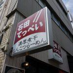 ラーメン石田てっぺい看板
