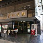 老舗・とり粂別館片桐(阪急本通商店街)は、特別な日だけのお店って思ってない?